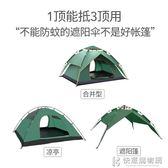 帳篷全自動戶外3-4人二室一廳家庭雙人2單人野營野外加厚防雨露營 igo快意購物網