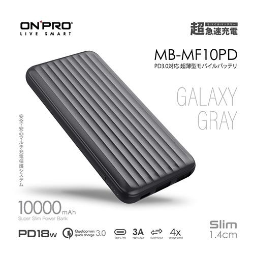 ONPRO MB-MF10PD PD18W 快充 QC3.0 行動電源 星空灰