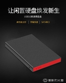 usb3.0 2.5英寸外接讀取硬碟盒子硬碟外殼盒SATA串口 【全館免運】