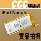 iPod Nano 5代 電池 - 3....