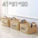 收納盒 超大收納洗衣籃 玩具雜貨收納 41*31*20【ZA0749-3】 BOBI  09/14