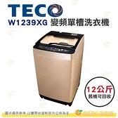 含拆箱定位+舊機回收 東元 TECO W1239XG 變頻 單槽 洗衣機 12kg 公司貨 不鏽鋼內槽 6種洗衣行程