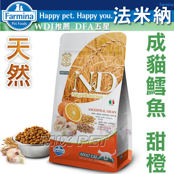 ◆MIX米克斯◆Farmina法米納-ND成貓天然糧-鱈魚甜橙(LC-3) -10公斤 ,WDJ推薦