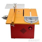 小型台鋸 微型多功能台鋸diy小型電鋸桌面切割機迷你開槽木工推台鋸YTL 現貨