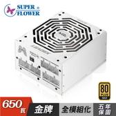 【SUPER FLOWER 振華】金牌 LEADEX 650W 電源供應器