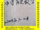 二手書博民逛書店罕見中學語文教學2005.(5.7.9.10.11.12)Y239696