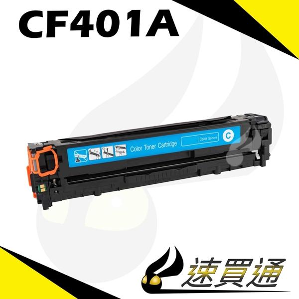 【速買通】HP CF401A 藍 相容彩色碳粉匣