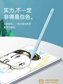 觸控筆平板電腦雷適用華為matepadPro手寫筆m6電容筆聯想pad觸控筆觸屏筆pencil【小獅子】