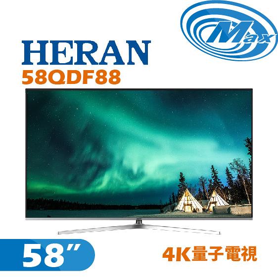 《麥士音響》 HERAN禾聯 58吋 4K量子電視 58QDF88