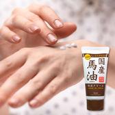 日本 Roland 馬油保濕護手乳(新) 45g 護手乳液 護手霜 Loshi