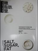 【書寶二手書T6/社會_FLD】糖,脂舫,鹽 : 食品工業誘人上癮的三詭計_邁可.摩斯