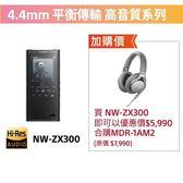 合購 SONY Hi Res Walkman 64G  隨身聽NW ZX300 MDR 1