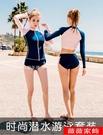 水母衣 韓國潛水服女長袖拉鏈連體游泳衣防曬水母衣速干顯瘦沖浪浮潛服女- 薇薇