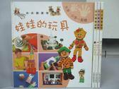 【書寶二手書T9/少年童書_YKO】小小創意家-仙子的花園_神奇表演秀_仙子的花園等_共4本合售