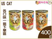 寵物家族-US CAT大貓罐各口味400g*24入