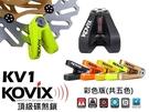 KOVIX KV1 螢光綠版 公司貨 送原廠收納袋+提醒繩 德國鎖心 碟煞鎖