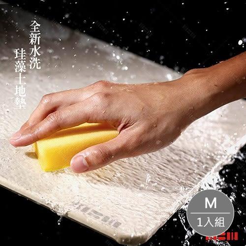 【珪之寶】台灣製MBM水洗式珪藻土地墊 (尺寸:M)