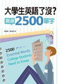 (二手書)大學生英語了沒?關鍵2500單字