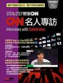 (二手書)Step by Step聽懂CNN-名人專訪