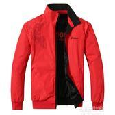 春新款男式運動休閒外套青年雙面穿立領薄款夾克大紅喜慶紅衣服『潮流世家』