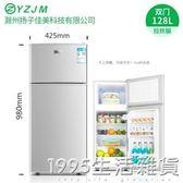 小冰箱小型雙門冰箱家用單門冷凍冷藏宿舍三開門電冰箱小節能 1995生活雜貨NMS