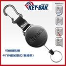 "KEY-BAK 48"" 伸縮鑰匙圈-Kelvar款#0488-803(#488B)【AH31016】i-style 居家生活"