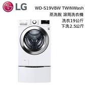 【結帳再折+分期0利率】LG WD-S19VBW + WT-D250HW TWINWash 19+2.5公斤 蒸洗脫滾筒洗衣機 台灣公司貨