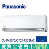 Panasonic國際3-4坪CU-PX22FCA2/CS-PX22FA2變頻冷專分離式冷氣_含配送到府+標準安裝裝【愛買】