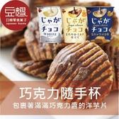 【豆嫂】日本零食 北日本洋芋片隨手杯(多口味)