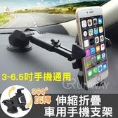 【現貨】升級版 360度旋轉 車用吸盤支架 強力吸盤 桌面 直播 車用支架 懶人支架 手機架 導航