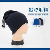 【三色可選】攀登毛帽/針織帽/保暖帽/毛線帽/秋冬保暖