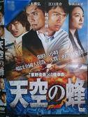 影音專賣店-G15-026-正版DVD*日片【天空之蜂】-江口洋介*仲間由紀惠