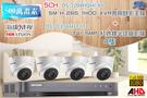 屏東監視器 海康 DS-7204HQHI-K1 1080P XVR H.265 專用主機 + TVI HD DS-2CE56H1T-IT1 5MP EXIR 紅外線半球攝影機 *4