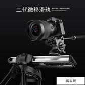 至品創造Micro2微移滑軌桌面迷你滑軌攝像延時攝影單反相機小軌道 萬客居