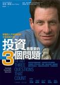(二手書)投資最重要的3個問題:掌握別人不知道的事才能超越大盤