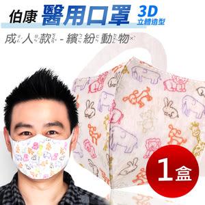 【買達人】伯康3D超彈力一體成型立體口罩-成人款繽紛動物(1盒共50片)