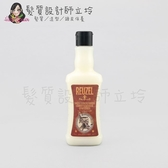 立坽『瞬間護髮』志旭國際公司貨 Reuzel豬油 日常舒緩保濕髮乳350ml IS08
