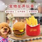 2個裝 狗狗發聲玩具法斗幼犬磨牙耐咬玩具寵物娃娃薯條漢堡玩具【小獅子】
