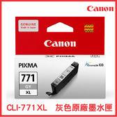 CANON 灰色墨水匣 CLI-771XL GY 原裝墨水匣 墨水匣 印表機墨水匣