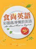 (二手書)食尚英語:彩圖趣學餐飲英語(20K彩色+1MP3)