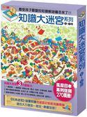 知識大迷宮系列套書第10~12冊:水世界迷宮、妖怪迷宮、玩具迷宮(附贈書盒)