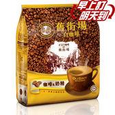舊街場2合1無糖白咖啡 (15條/包)x10包