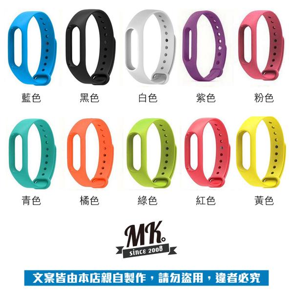 【宅配免運】小米手環2 矽膠彩色腕帶 單色替換錶帶 智能手環 藍芽手環 運動腕帶 送螢幕保護貼