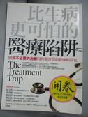 【書寶二手書T1/保健_NRN】比生病更可怕的醫療陷阱:別讓不必要的治療..._蘿絲瑪莉