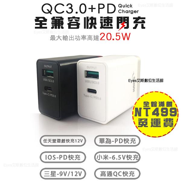 PD+QC【HANG C12】全兼容快速充電 支援 小米 三星 華為 蘋果 任天堂 快充 旅充頭 充電器 電源供應器