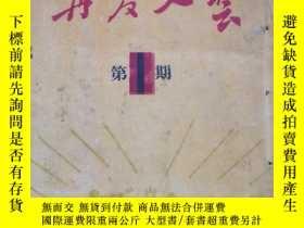 二手書博民逛書店寧夏文藝罕見(創刊號)1951年 有毛澤東早期頭像 何仲平題字Y