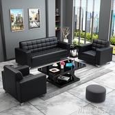 辦公沙發商務接待小型沙發現代簡約會客三人位辦公室沙發茶幾組合 初語生活