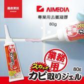 【日本製】AIMEDIA 艾美迪雅 專業用去黴凝膠 低氣味 80g