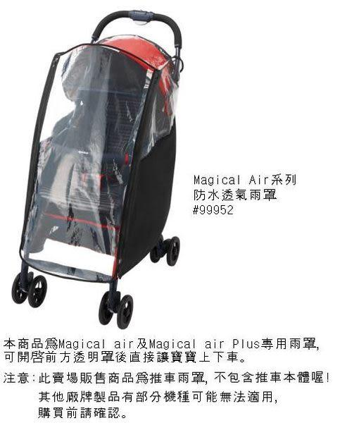 ★優兒房☆ Aprica Magical Air 系列 防水透氣雨罩 ( 限Magical Air 系列手推車適用)