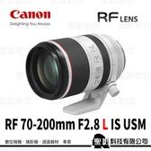 Canon RF 70-200mm f/2.8L IS USM 全片幅 望遠變焦鏡頭 for EOS R系列【公司貨】*回函贈好禮(至2020/11/30止)